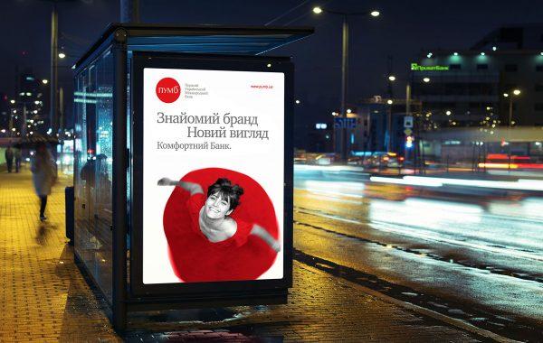 APOGEUM FUIB koncepcja marki brand story reklama